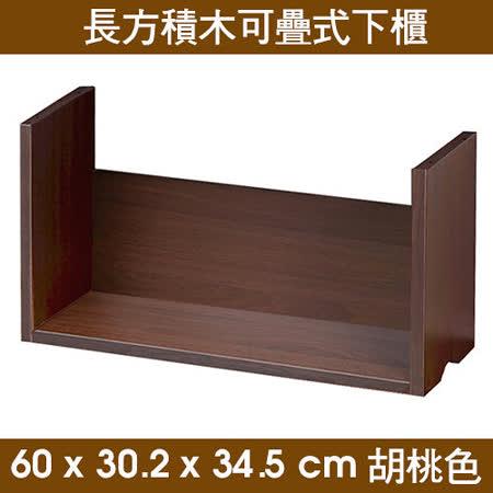 《C&B》長方積木可疊式下櫃-胡桃色
