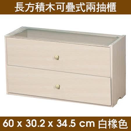 《C&B》長方積木可疊式兩抽櫃-白橡色