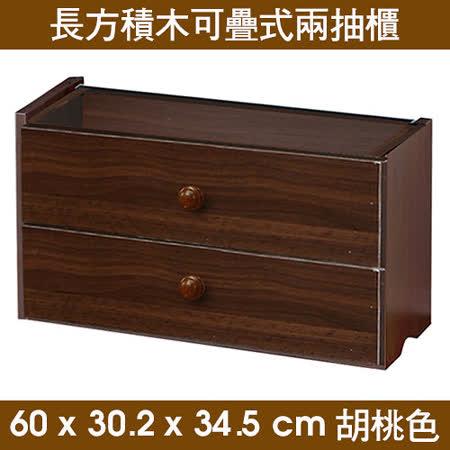 《C&B》長方積木可疊式兩抽櫃-胡桃色