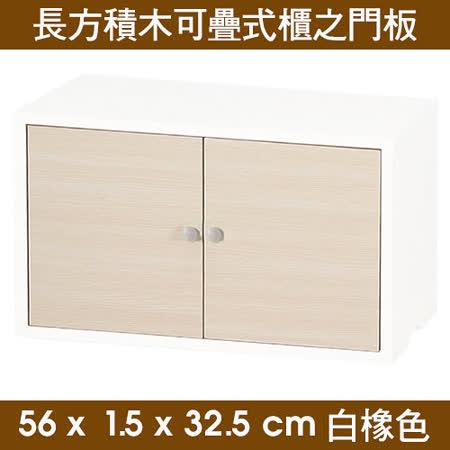 《C&B》長方積木可疊式櫃之門片組-白橡色