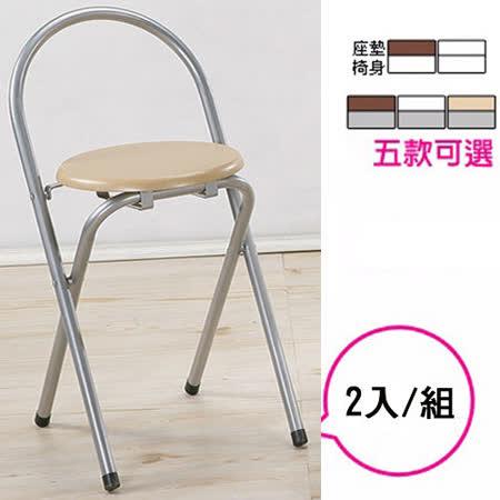 【C&B】EASY收-圓形便利折疊椅(二入)