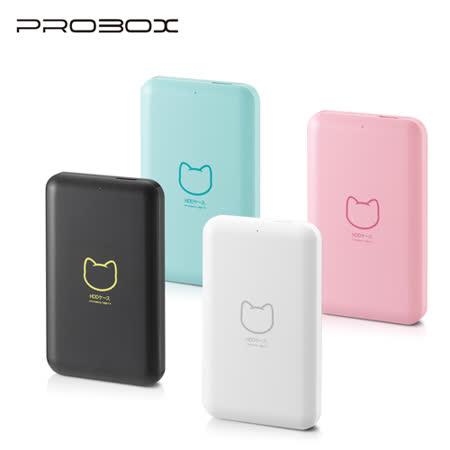 PROBOX 2.5吋 USB3.0 硬碟外接盒