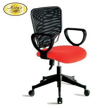 KOTAS 莎蔓高優質電腦椅 紅