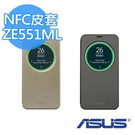 ASUS 華碩 Zenfone 2 ZE551ML 原廠NFC透視皮套 金屬髮絲(金色/銀灰色)-【送螢幕保護貼】