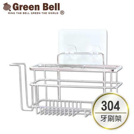 【GREEN BELL綠貝】304不鏽鋼抗鏽無痕牙膏牙刷架