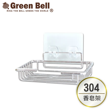 【GREEN BELL綠貝】304不鏽鋼抗鏽無痕肥皂架