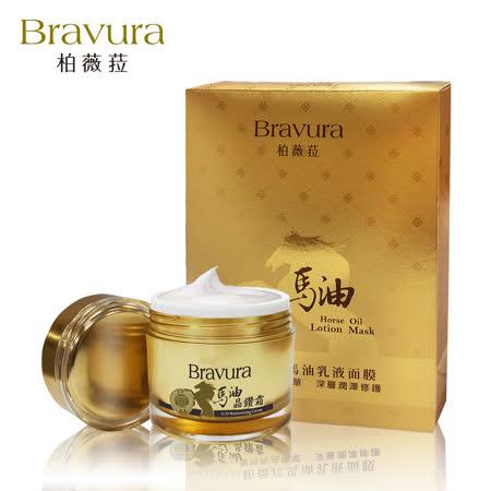 【柏薇菈Bravura】馬油晶鑽乳霜+馬油乳液面膜