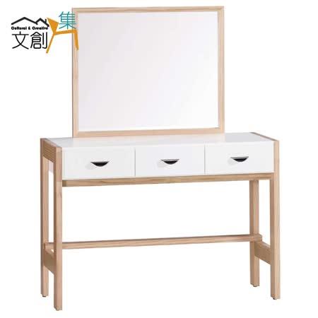 【文創集】沃莉妮 3.5尺木紋色化妝鏡台(上+下座)