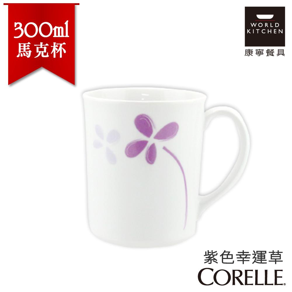 ~美國康寧 CORELLE~紫色幸運草日式陶瓷300ml馬克杯^( 製^)~509WP