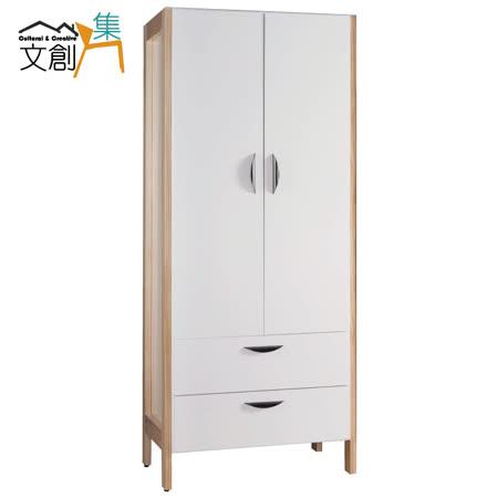 【文創集】沃莉妮 2.7尺雙色開門衣櫃
