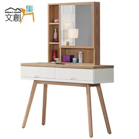 【文創集】伊森思 3.3尺雙色化妝鏡台(上+下座)
