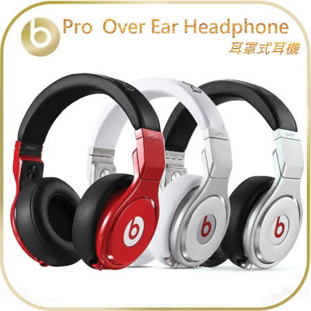 Beats Pro Over Ear Headphone耳罩式耳機