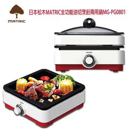 【私心大推】gohappy快樂購物網【日本松木MATRIC】油切烹飪兩用鍋 MG-PG0801效果好嗎三越 百貨