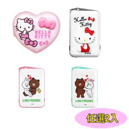 【任選二件】Hello Kitty &Line Friends 溫暖組合包