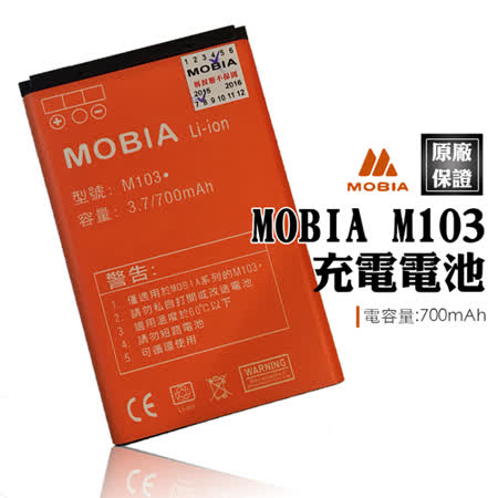 「MOBIA」 MOBIA M103原廠電池 孝親機/軍人機