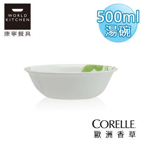 【美國康寧 CORELLE】歐洲香草500ml湯碗-418EH