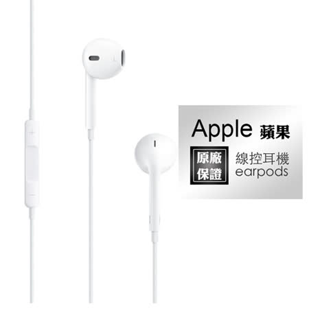 《Apple》Apple EarPods 原廠耳機 iPhone iPod iPad專用