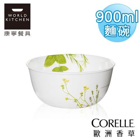 【美國康寧 CORELLE】歐洲香草900ML拉麵碗-428EH