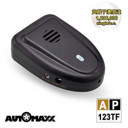 AutoMaxx★ AP-123TF 隨身車用負離子空氣清新對策機 [ 隨身空氣清淨對策 ] [ 淨化車內空氣品質 ]