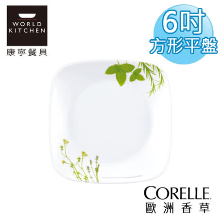 【美國康寧 CORELLE】歐洲香草方型麵包奶油盤(早餐.點心盤)-2206EH