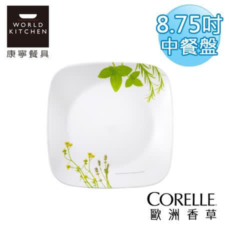 【美國康寧 CORELLE】歐洲香草方型8.75吋中餐盤(午餐盤)-2211EH