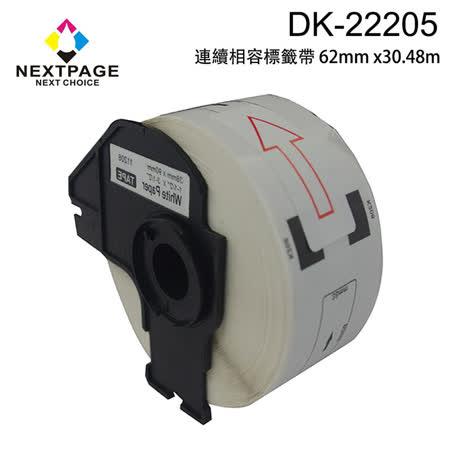 【台灣榮工】BROTHER 連續相容標籤帶 DK-22205(白底黑字 62mm)