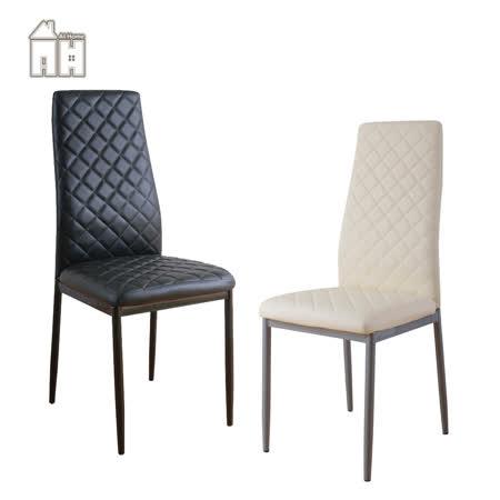 AT HOME-馬丁菱格餐椅(兩色可選)