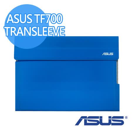 【福利品】ASUS 華碩 TRANSLEEVE DUAL TF700 原廠平板保護套 (藍色)
