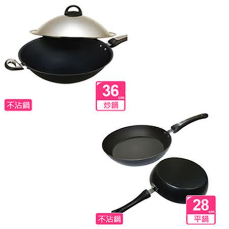 金德恩 台灣製無塗層 環保碳化大炒鍋36+平底鍋28CM-適用任何鍋鏟