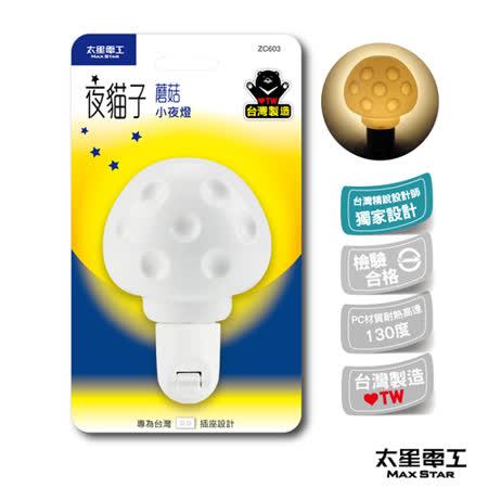 【太星電工】夜貓子蘑菇小夜燈 ZC603