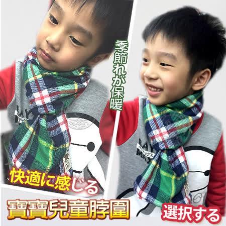 韓版》秋冬兒童用保暖格子脖圍|圍巾160*30cm