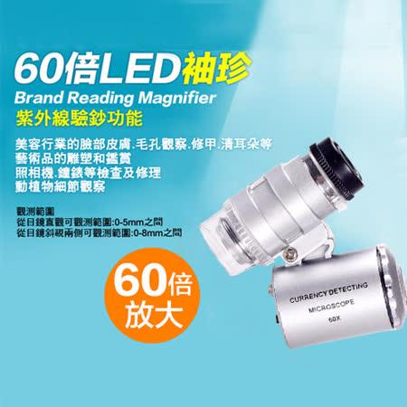 LED袖珍60倍多功能放大鏡/顯微鏡(CP60M)