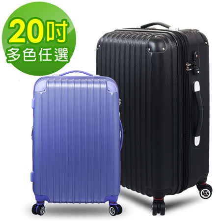 【Zocai佐卡依】夢想旅程20吋ABS硬殼可加大行李箱/登機箱(多色任選)
