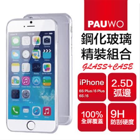 【PAUWO】iPhone 6S Plus/ iPhone 6 Plus滿版 全螢幕 鋼化玻璃保護貼+專用TPU保護殼 精裝組