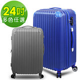 【Zocai佐卡依】夢想旅程24吋ABS硬殼可加大行李箱(多色任選)