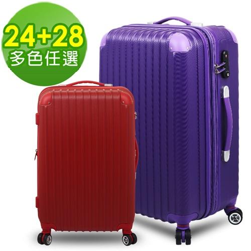 【Zocai佐卡依】夢想旅程24+28吋ABS硬殼可加大兩件組(遠 百 fe21多色任選)