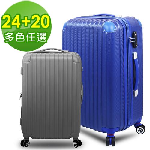【Zoc愛 買 會員ai佐卡依】夢想旅程20+24吋ABS硬殼可加大兩件組(多色任選)