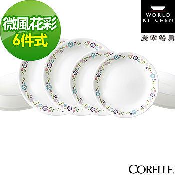 【美國康寧 CORELLE】康寧微風花彩6件式餐盤組(606)