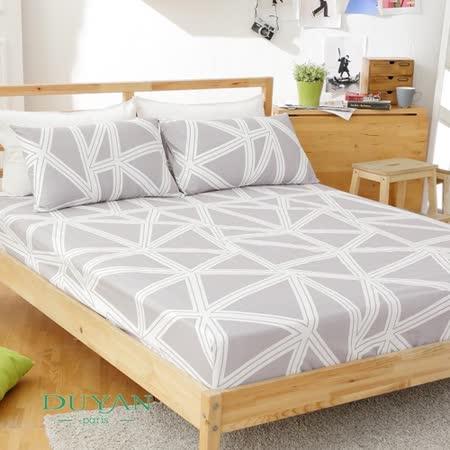 DUYAN《酷淨風尚》天然嚴選純棉雙人三件式床包組