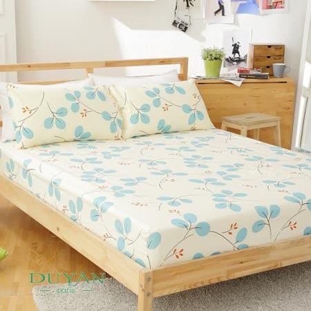 DUYAN《青草香紛》天然嚴選純棉雙人三件式床包組