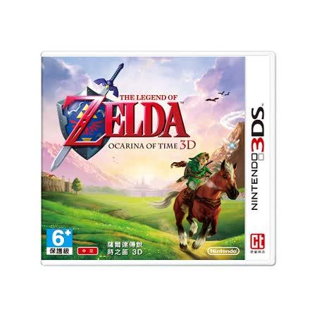 Nintendo 3DS遊戲軟體 繁體中文主機專用-薩爾達 時之笛3D