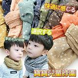韓版》秋冬兒童保暖棉麻脖圍 圍巾140*40cm