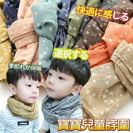 韓版》秋冬兒童保暖棉麻脖圍|圍巾140*40cm