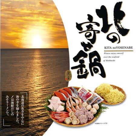 【日本】北海道石狩鍋(1800g)
