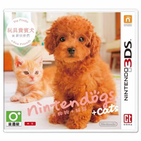 Nintendo 3DS遊戲軟體 繁體中文主機專用-「任天狗狗 + 貓貓」玩具貴賓犬與新伙伴們