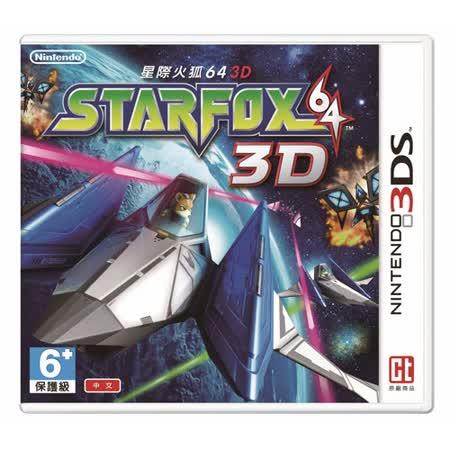 Nintendo 3DS遊戲軟體 繁體中文主機專用- 星際火狐64 3D