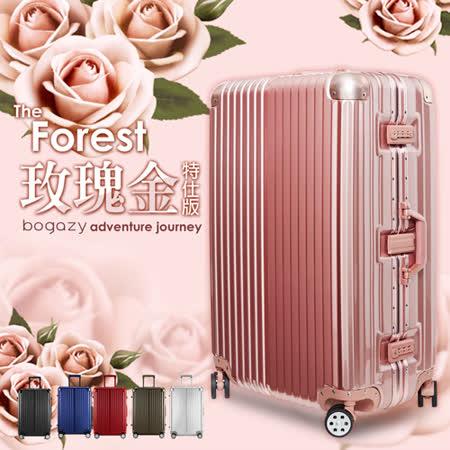 【Bogazy】迷幻森林 26吋鋁框PC鏡面行李箱(玫瑰金)