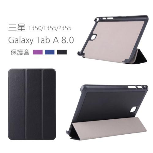 Samsung 三星Galaxy Tab A 8.0(T350) 8吋卡斯特三折 平板皮套 (NA130)