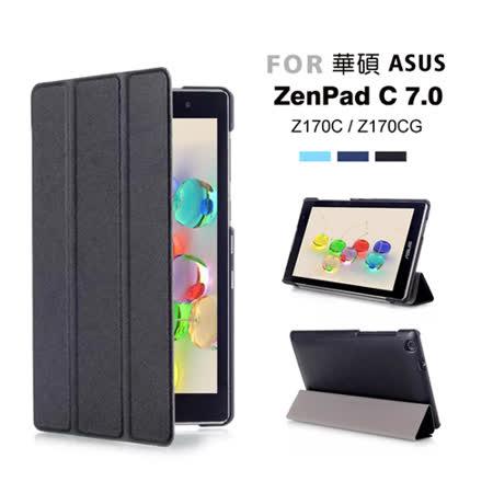 華碩 ZenPad C7.0(Z170) 卡斯特三折 平板皮套 (NA143)