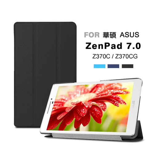 華碩 Zenpad 7.0 (Z370) 卡斯特三折 平板皮套 (NA144)